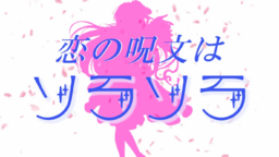 "Image of ""恋の呪文はソラソラ (Koi no Jumon wa Sorasora)"""