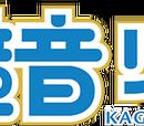 Kagamine Rin/Cover songs list