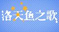 Tianfish