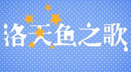 """Image of """"洛天鱼之歌 (Luò Tiānyú zhī Gē)"""""""