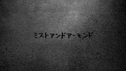 """Image of """"ミストアンドアーモンド (Mist and Almond)"""""""
