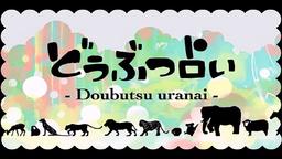 "Image of ""どうぶつ占い (Doubutsu Uranai)"""