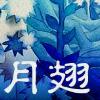 Tsukihane Icon