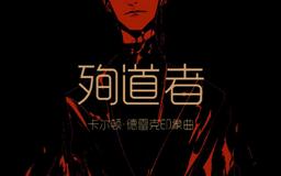 """Image of """"殉道者 (Xùndàozhě)"""""""