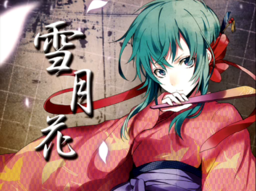 "Image of ""雪月花 (Setsugetsuka)"""