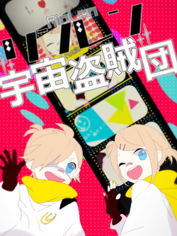 Rin Len Spacebandits