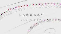 "Image of ""しかばねの踊り (Shikabane no Odori)"""