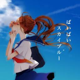 """Image of """"ばいばいスカイブルー (Bye Bye Sky Blue)"""""""
