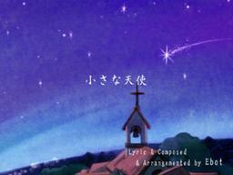 "Image of ""小さな天使 (Chiisana Tenshi)"""