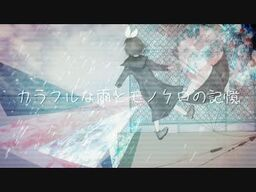 "Image of ""カラフルな雨とモノクロの記憶 (Colorful na Ame to Monochro no Kioku)"""