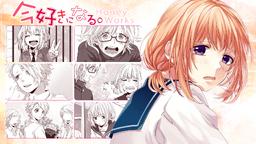 """Image of """"今好きになる。 (Ima Suki ni Naru.)"""""""