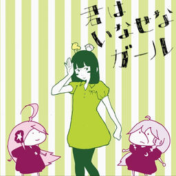 "Image of ""君はいなせなガール (Kimi wa Inase na Girl)"""