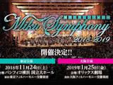 Miku Symphony 2018-2019