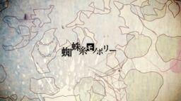 "Image of ""蜘蛛糸モノポリー (Kumoito Monopoly)"""