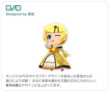 File:Akuno Musume Costume PM.jpg