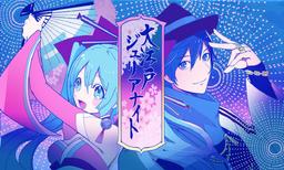"Image of ""大江戸ジュリアナイト (Ohedo Julia-Night)"""