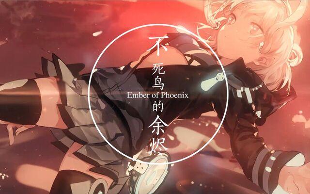 File:Ember of phoenix.jpg