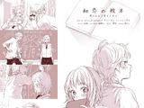 初恋の絵本 (Hatsukoi no Ehon)