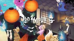 """Image of """"御伽囃子 (Otogibayashi)"""""""
