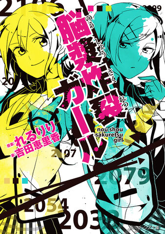 File:Noushou Sakuretsu Girl novel.jpg