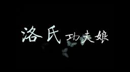 """Image of """"洛氏功夫娘 (Luò Shì Gōngfū Niáng)"""""""