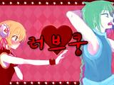 러브쿵 (Love-kung)