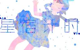 """Image of """"星宿计时 (Xīngxiù Jìshí)"""""""