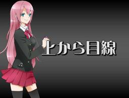 """Image of """"上から目線 (Ue kara Mesen)"""""""