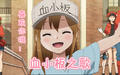 Platelet song