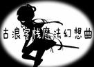 古浪客栈魔法幻想曲 (Gǔlàng Kèzhàn Mófǎ Huànxiǎng Qǔ)