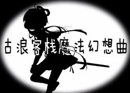 """Image of """"古浪客栈魔法幻想曲 (Gǔlàng Kèzhàn Mófǎ Huànxiǎng Qǔ)"""""""