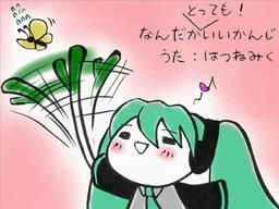 """Image of """"なんだかいいかんじ (Nandaka Ii Kanji)"""""""