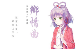 """Image of """"乡情曲 (Xiāngqíng Qū)"""""""