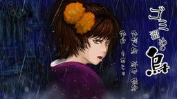 "Image of ""ゴミ溜めの烏 (Gomi Dame no Tori)"""