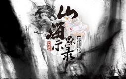 """Image of """"山海默示录 (Shānhǎi Mòshìlù)"""""""