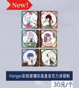 Vsinger 2020 magnets