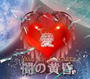 Ai (愛) (Yami no Tasogare-P album)