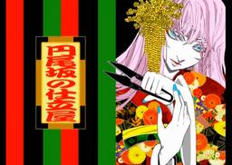 "Image of ""円尾坂の仕立屋 (Enbizaka no Shitateya)"""