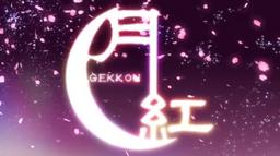 "Image of ""月紅 (Gekkou)"""