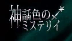 Shinwairo no Mistery