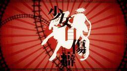 "Image of ""少女自傷癖 (Shoujo Jishouheki)"""