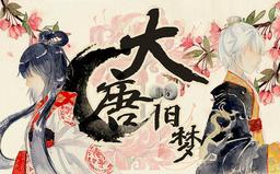 """Image of """"大唐旧梦 (Dàtáng Jiùmèng)"""""""