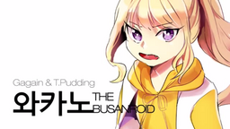 "Image of ""와카노 the Busanloid (Wakano the Busanloid)"""