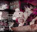東京テディベア (Tokyo Teddy Bear)