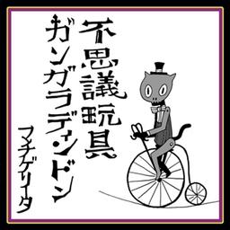 "Image of ""不思議玩具ガンガラディンドン (Fushigi Omocha Gangara Ding Dong)"""