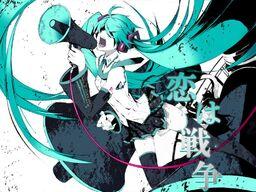 """Image of """"恋は戦争 (Koi wa Sensou)"""""""