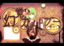 Genkaku 7