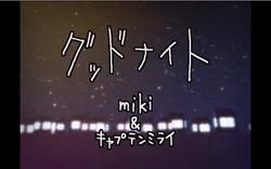 Goodnight miki