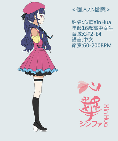 File:Xin hua concept 1.png