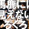 Baka ni wa Mienai Rokuro.png